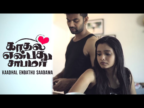 Kaadhal Enbathu Saabama - Teaser | Bala Ganapathi William