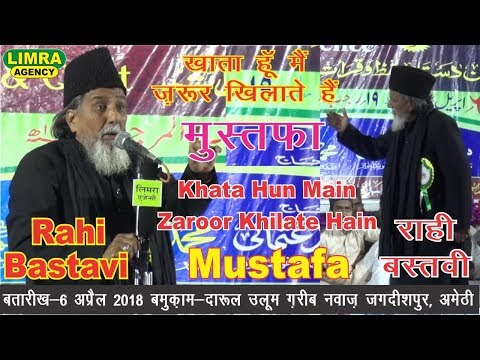 Rahi Bastavi 6 April 2018 Jugdishpur Amethi HD India