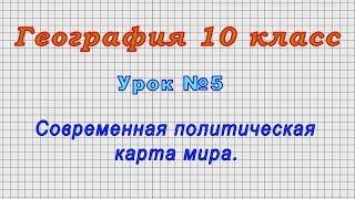 География 10 класс (Урок№5 - Современная политическая карта мира.)