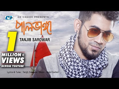 Pal Vanga | Tanjib Sarowar | Sajid Sarker | Lyrical Video | Bangla New Song 2017