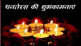 Beautiful Happy Dhanteras greetings, SMS, Best wishes, Wallpapers, Happy Dhanteras music Video