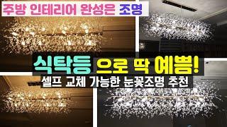 [내돈내산! 셀프설치가능 엘사/눈꽃조명]주방인테리어 완…
