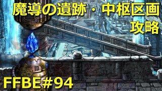 【FFBE】オーダーズレイドイベント「魔導の遺跡・中枢区画」高難易度クエスト攻略・Orders Raid Challenge Mission #94