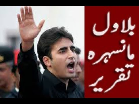 Bilawal Buttho Speech In PPP Mansehra Jalsa | 19 August 2017