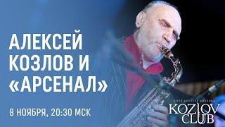 АЛЕКСЕЙ КОЗЛОВ И АРСЕНАЛ ALEXEY KOZLOV ARSENAL