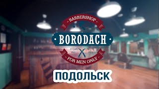 Barbershop BORODACH | Podolsk