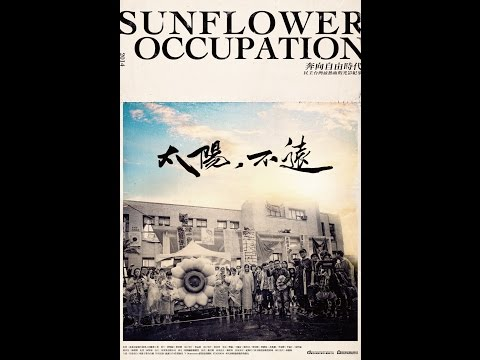 太陽不遠Sunflower Occupation
