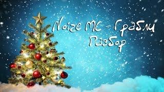 Noize MC - Грабли ( разбор )