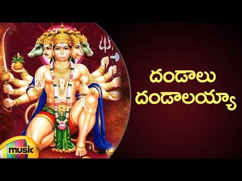 Lord Hanuman Devotional Songs | Dandalu Dandalayya Song | Telugu Bhakti Songs | Mango Music