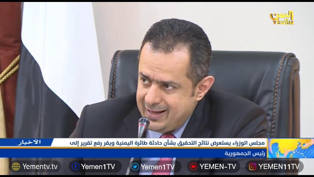 Photo of نشرة التاسعة – تقديم/ عماد جسار  10/07/2019