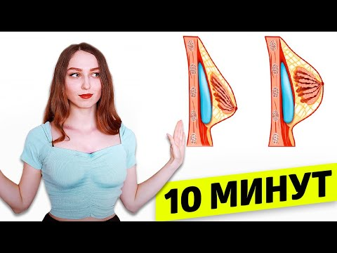 Привлекательная Грудь, Плечи и Руки за 10 МИНУТ в День