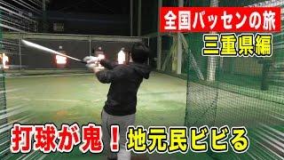 【全国バッセンの旅】三重県で140kmを鬼打球!見物の少年ビビる thumbnail