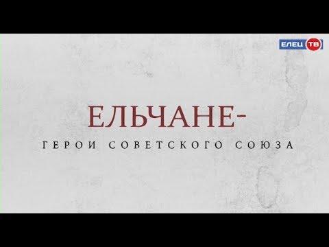 «Ельчане – герои Советского Союза» - рассказ о командире артиллерийского полка