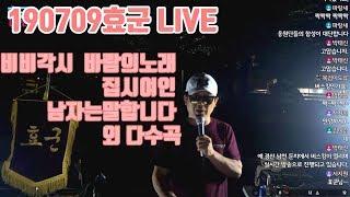 [ 효군 LIVE ] 2019년 7월 9일