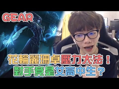 【Gear】中路壓力大法教學!花輪終於找到自己本命角色?