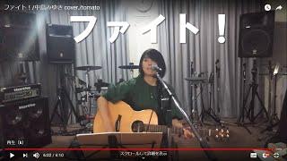 ファイト!(cover)