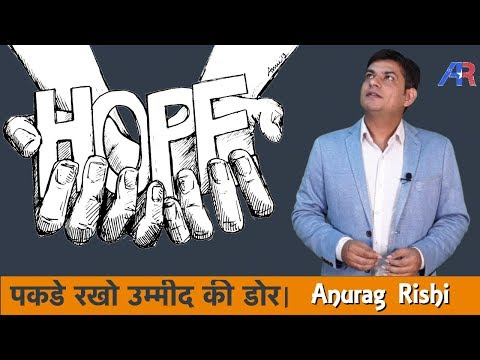 Best INSPIRATIONAL & MOTIVATIONAL VIDEO in hindi || Motivational Speaker Anurag Rishi