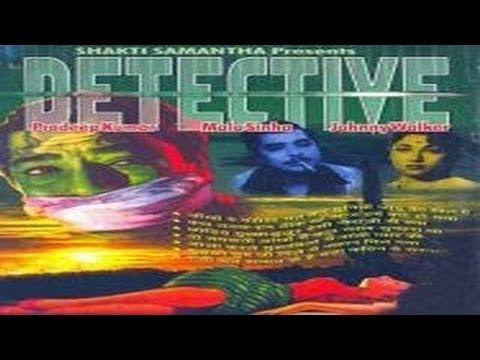 Detective डिटेक्टिव (1958) | Full Hindi Movie | Pradeep Kumar | Mala Sinha