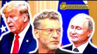 Троицкий: Путин и Трамп - пpuдypкu! Почему G7, Меркель и Макрон отказали им? SobiNews