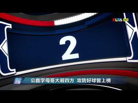 愛爾達電視20190518│【NBA】公鹿字母哥大殺四方 攻防好球皆上榜