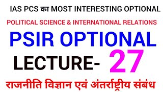 LEC 27 UPPSC UPSC IAS PCS WBCS BPSC political science and international relations mains psir