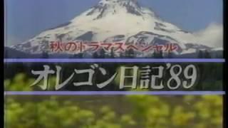 オレゴン日記89 番宣.