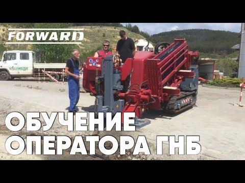 Практический инструктаж оператора - Установка ГНБ FORWARD RX 11x44
