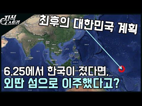 6.25에서 한국이 졌다면, 외딴 섬으로 이주했을거라고?? / 최후의 대한민국 계획 [지식스토리]
