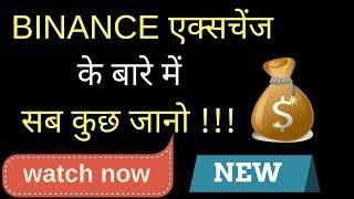 BINANCE EXCHANGE Tutorial For Beginners In Hindi    Best cryptocurrency exchange in hindi