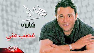 Ghasb Anny - Mohamed Fouad غصب عنى - محمد فؤاد