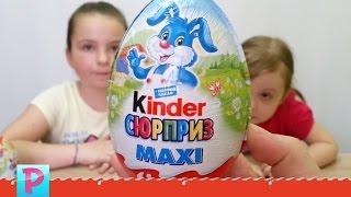 Открываем Киндер МАКСИ 2016 видео для детей. Большие шоколадные яйца kinder surprise MAXI