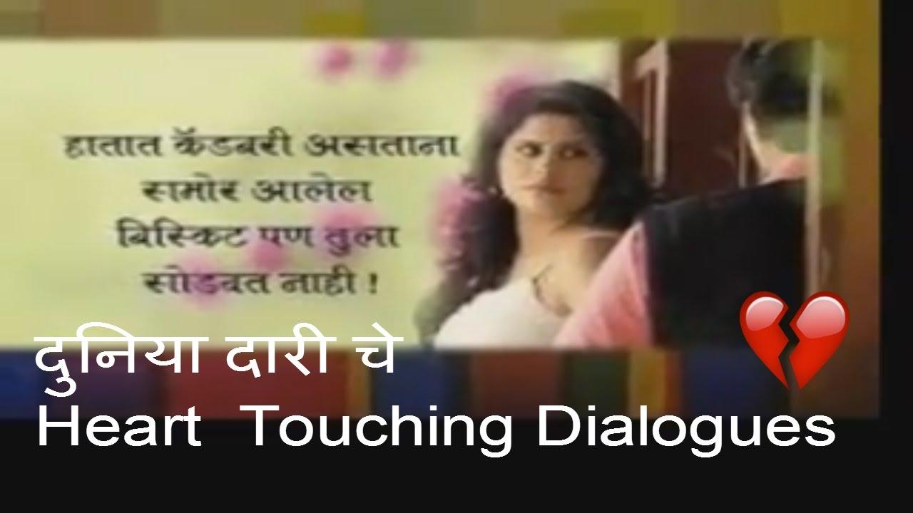 duniyadari dialogue