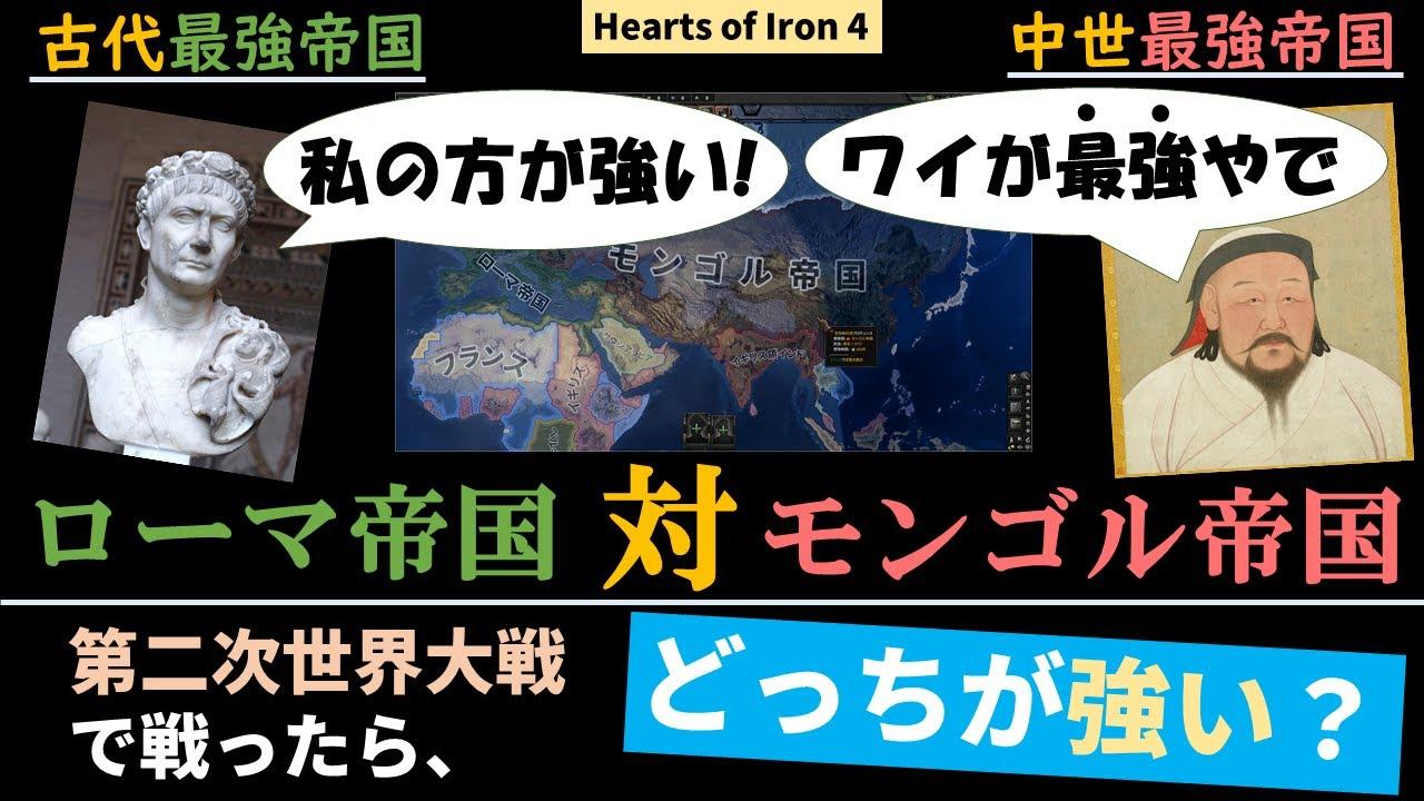 [hoi4] もしローマ帝国(古代最強)とモンゴル帝国(中世最強)が第二次世界大戦で戦ったら、どちらが勝つ? [ハーツオブアイアン4 / ゆっくり実況]