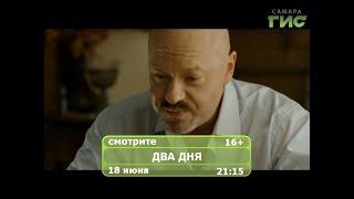 """Фильм """"2 дня"""""""