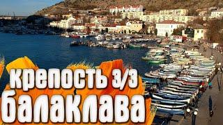 Балаклава 3/3 я попал в крепость!!!