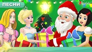 вариант Бубенцы песня с принцесс | Рождественские рифмы | Сказки для детей и Мультик