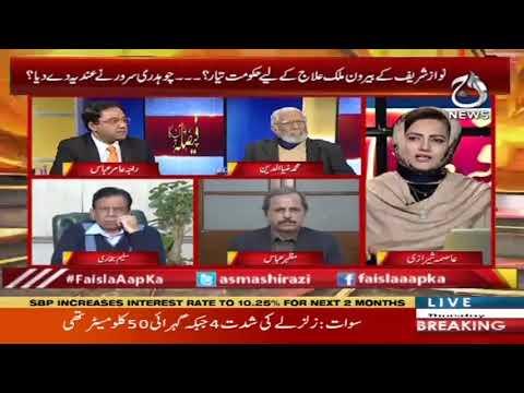Faisla Aap Ka With Asma Sherazi | 31 January 2019 | Aaj News