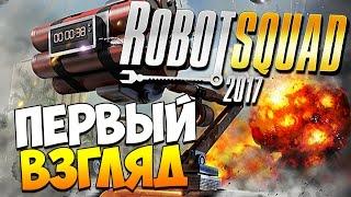 Robot Squad Simulator 2017   Первый взгляд