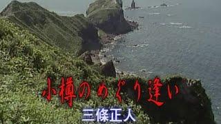 小樽のめぐり逢い (カラオケ) 三條正人