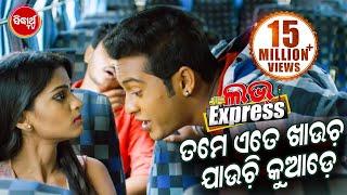 Love Express | Comedy Scene - Tame Ete Khaucha Jauchi Kuade ତମେ ଏତେ ଖାଉଚ ଯାଉଚି କୁଆଡେ