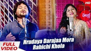 Hrudaya Daraja Mora Rahichi Khola | New Romantic Odia Song | Human Sagar | Namita Agrawal