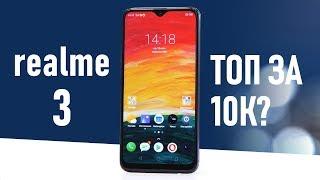 Распаковка realme 3: лучший выбор за 10 000 рублей? Xiaomi Redmi 7 и Honor 8A Pro напряглись. Обзор!