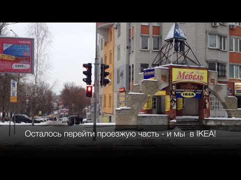 IKEA в Брянске (как добраться #1)