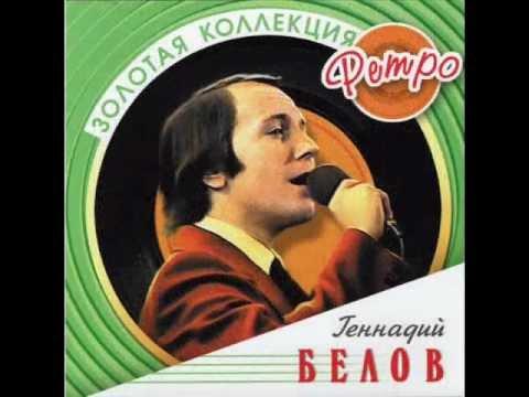 Клип Геннадий Белов - Прощай, нам слёз не лить