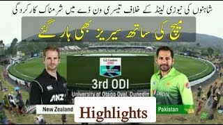 vuclip Pak VS NZ 3rd Odi Highlights | Pak Batting |Shameful Performance FALL OF WICKETS