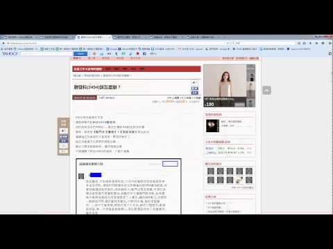 8/3 龍門解個股(聯發科)