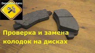 Замена тормозных колодок на задних дисковых тормозах Хендай Солярис (Hyundai Solaris) Экономия Авто