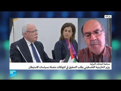 ما جدوى الطلب الفلسطيني أمام المحكمة الجنائية الدولية؟  - 14:24-2018 / 5 / 23