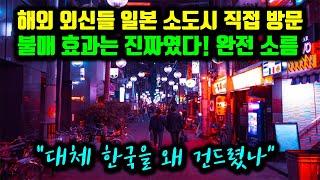 해외 외신들 일본 소도시 직접 방문. 불매운동 효과는 진짜였어. 대체 한국을 왜 건드린 것인가..