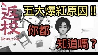 國產恐怖遊戲《返校》爆紅的五大原因!!/遊戲評論